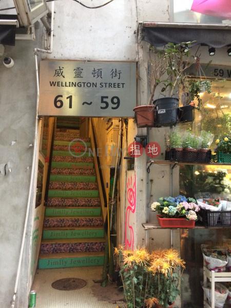 威靈頓街59-61號 (59-61 Wellington Street) 中環|搵地(OneDay)(2)