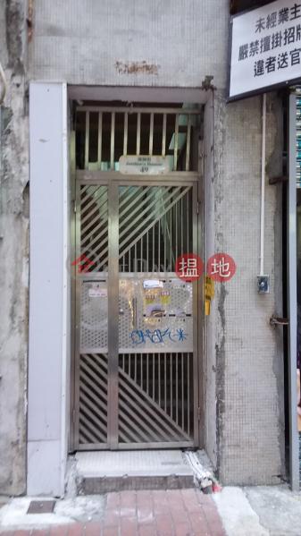 渣甸街49號 (49 Jardine\'s Bazaar) 銅鑼灣 搵地(OneDay)(1)
