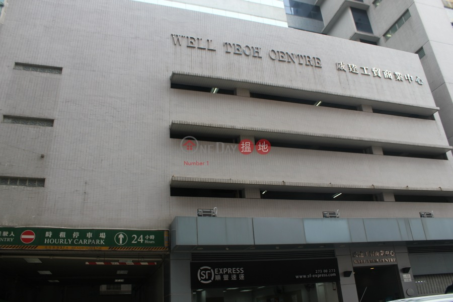Well Tech Centre (Well Tech Centre) San Po Kong|搵地(OneDay)(2)