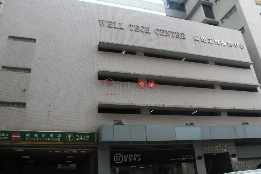 威達工貿商業中心 (Well Tech Centre) 新蒲崗|搵地(OneDay)(2)
