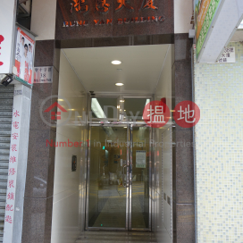 Hung Yan Building|鴻恩大廈