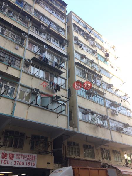 福華街548號 (548 Fuk Wa Street) 長沙灣|搵地(OneDay)(1)