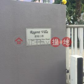 Regent Villa|富瑤小築