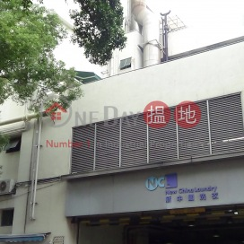 New China Laundry Group Building|新中國洗衣集團大廈