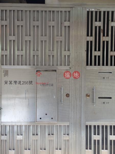 筲箕灣道256號 (256 Shau Kei Wan Road) 西灣河 搵地(OneDay)(4)