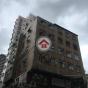 捷榮樓 (Chit Wing Building) 元朗大棠路32-34號|- 搵地(OneDay)(1)