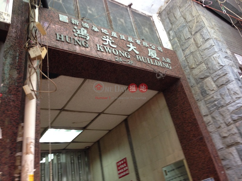 Block A Hung Kwong Building (Block A Hung Kwong Building ) Mong Kok|搵地(OneDay)(1)