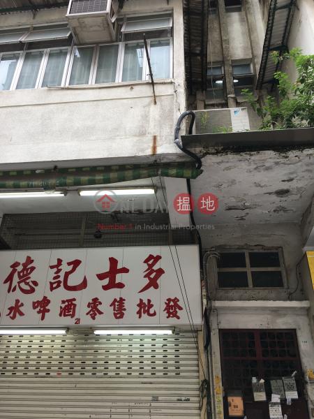 21 Pei Ho Street (21 Pei Ho Street) Sham Shui Po 搵地(OneDay)(2)