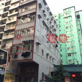 汝州街200號,深水埗, 九龍