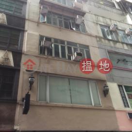 耀華街20號,銅鑼灣, 香港島