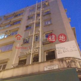 Chun Ho Mansion|轉好樓
