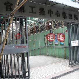 觀塘工業中心第4期
