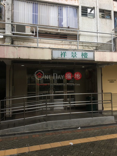 祥景樓 (Cheung King House Cheung Wah Estate) 粉嶺|搵地(OneDay)(3)