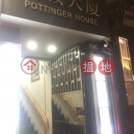 寶城大廈,中環, 香港島