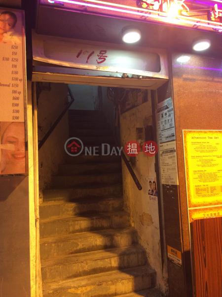 西貢街17號 (17 Saigon Street) 油麻地|搵地(OneDay)(1)
