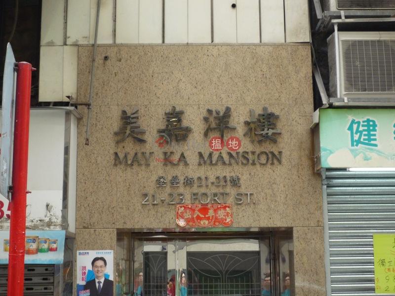 美嘉洋樓 (May Ka Mansion) 北角|搵地(OneDay)(3)