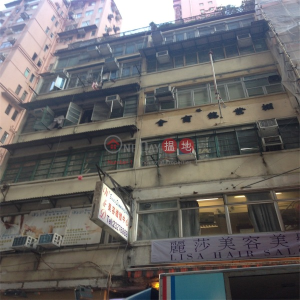 14 Spring Garden Lane (14 Spring Garden Lane) Wan Chai|搵地(OneDay)(2)