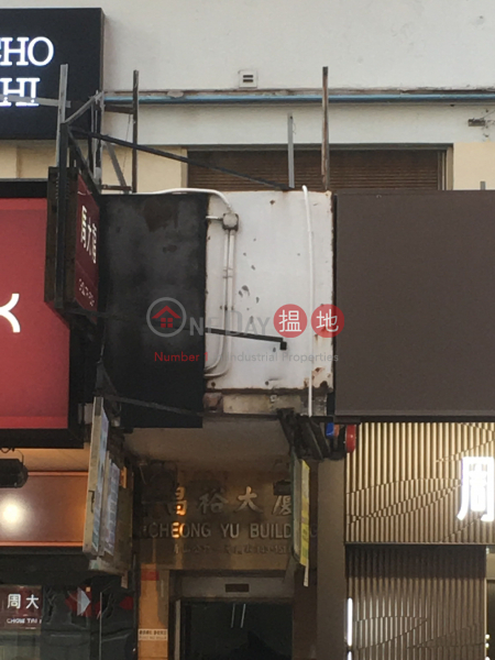 昌裕大廈 (Cheong Yu Building) 元朗|搵地(OneDay)(2)