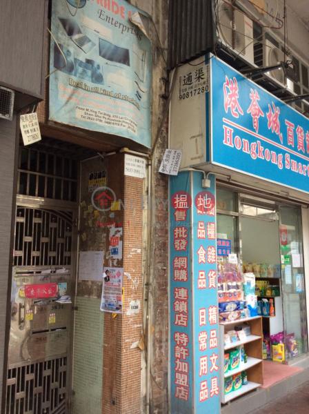 Ying Tat Building (Ying Tat Building) Sham Shui Po 搵地(OneDay)(2)