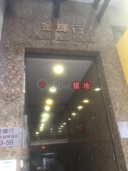 Goldfield Tower (Goldfield Tower) Hung Hom|搵地(OneDay)(1)