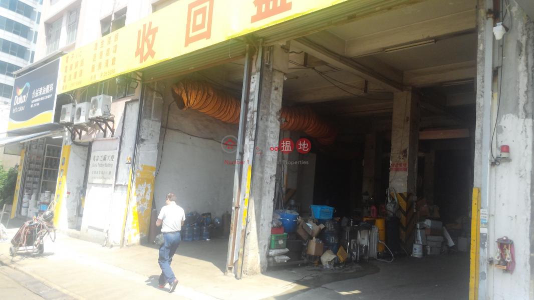 兆富工廠大廈 觀塘區兆富工廠大廈(Siu Fu Factory Building)出租樓盤 (simon-04155)