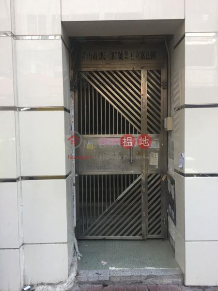 285-287 Castle Peak Road (285-287 Castle Peak Road) Cheung Sha Wan 搵地(OneDay)(2)