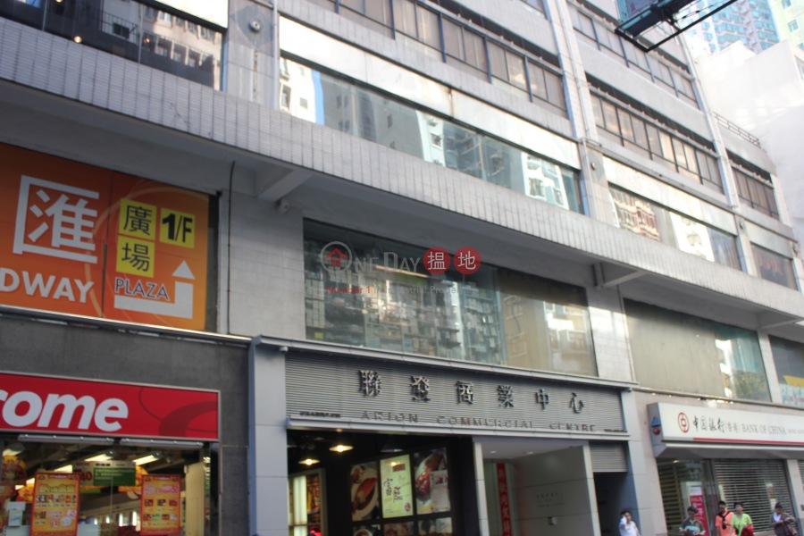 聯發商業中心 (Arion Commercial Building) 上環|搵地(OneDay)(4)