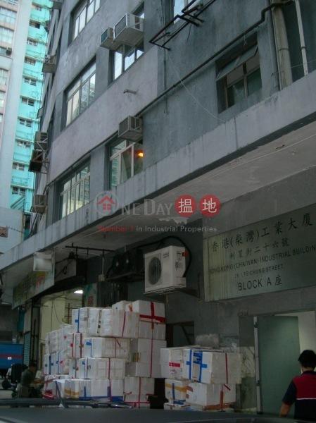 Hong Kong (Chai Wan) Industrial Building (Hong Kong (Chai Wan) Industrial Building) Chai Wan|搵地(OneDay)(4)