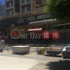 Block C Goldmine Building,Chai Wan, Hong Kong Island