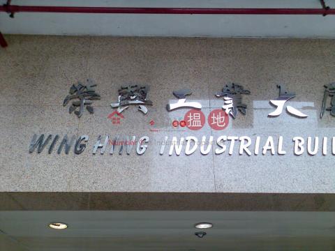 榮與|荃灣榮興工業大廈(Wing Hing Industrial Building)出售樓盤 (28o72-03437)_0