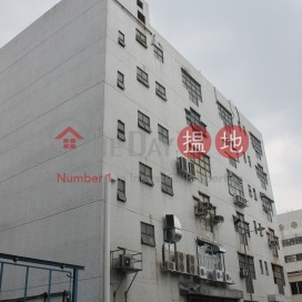 On Hing Industrial Centre|安興工貿中心