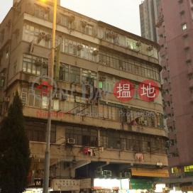 欽州街56A號,深水埗, 九龍