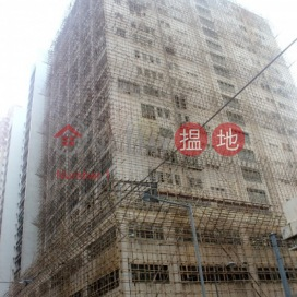 長嘉工業大廈,西營盤, 香港島