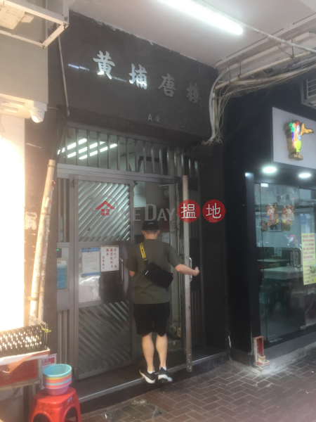 Whampoa Building (Whampoa Building) Hung Hom 搵地(OneDay)(4)