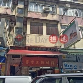 Tsun Fu Street 10|巡撫街10號