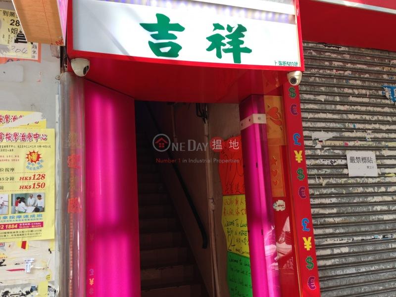 上海街503號 (503 Shanghai Street) 旺角|搵地(OneDay)(1)