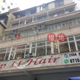 205A-205B Fa Yuen Street|花園街205A-205B號