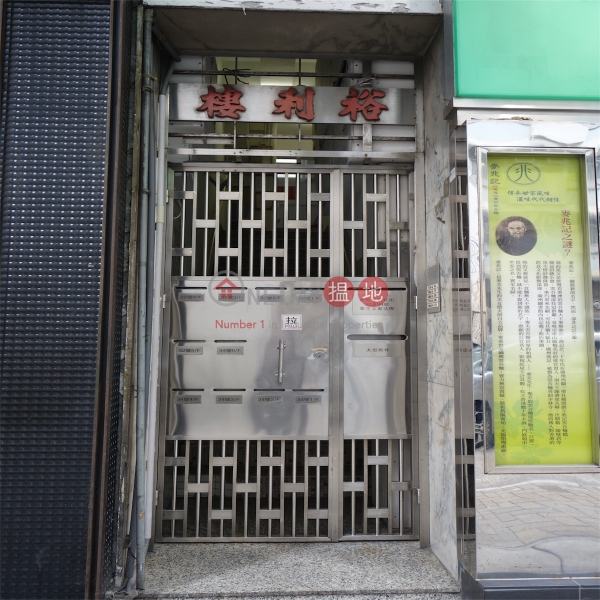 Yue Lee Building (Yue Lee Building) Happy Valley|搵地(OneDay)(1)
