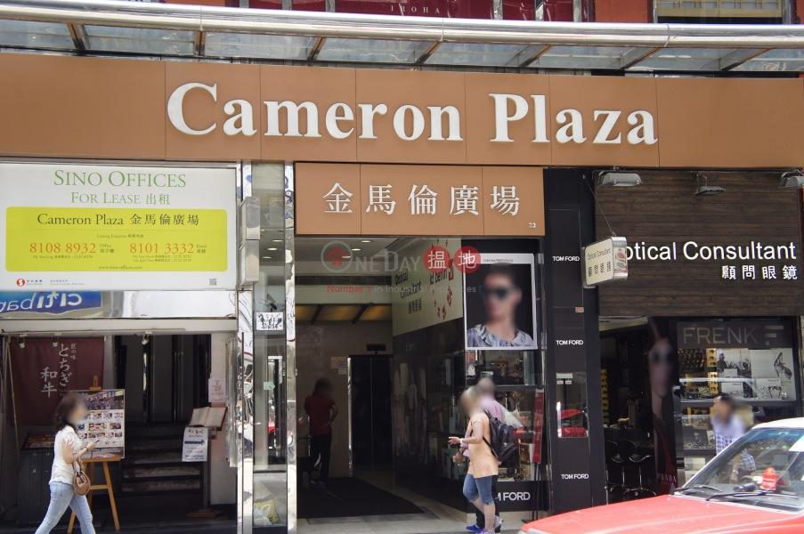 金馬倫廣場 (Cameron Plaza ) 尖沙咀|搵地(OneDay)(3)