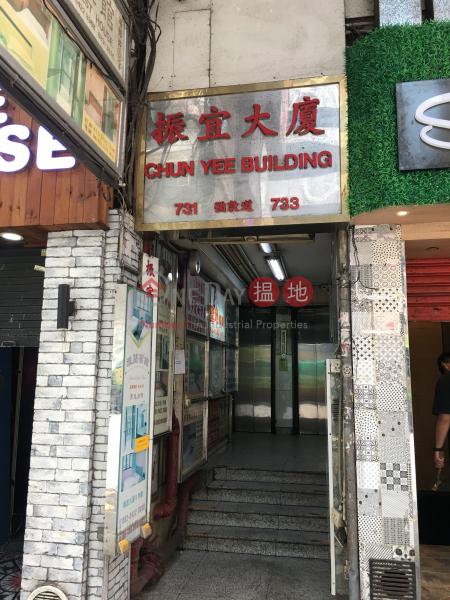 振宜大廈 (Chun Yee Building) 旺角|搵地(OneDay)(2)