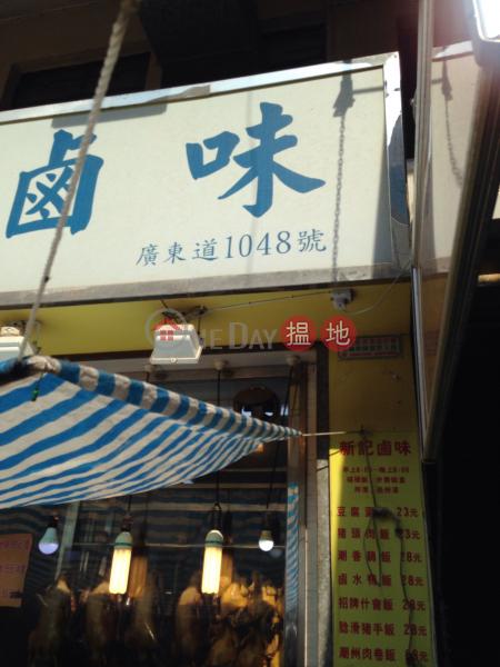 廣東道1048號 (1048 Canton Road) 旺角|搵地(OneDay)(1)