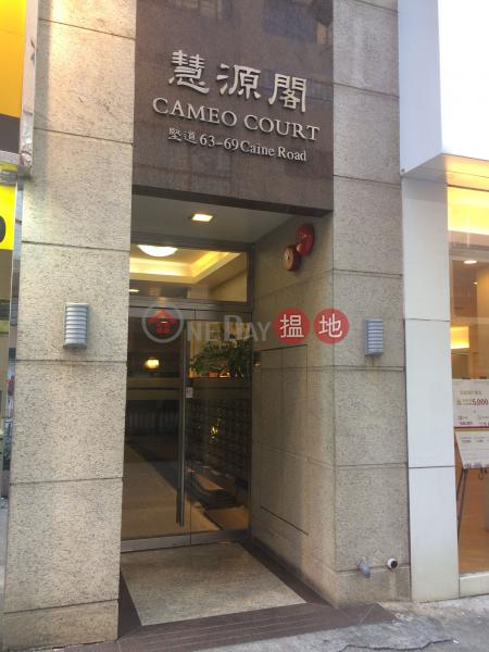 慧源閣 (Cameo Court) 蘇豪區|搵地(OneDay)(4)