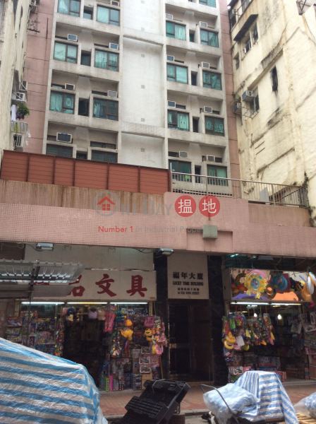 Lucky Time Building (Lucky Time Building) Sham Shui Po 搵地(OneDay)(3)