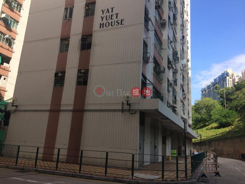 Yat Yuet House, Choi Wan (I) Estate (Yat Yuet House, Choi Wan (I) Estate) Choi Hung|搵地(OneDay)(1)
