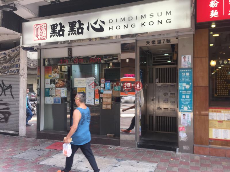 7 Tin Lok Lane (7 Tin Lok Lane) Wan Chai 搵地(OneDay)(2)
