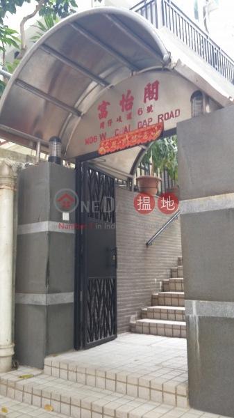 Fu Yee Court (Fu Yee Court) Wan Chai 搵地(OneDay)(2)