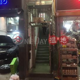 73A Tai Nan Street,Prince Edward, Kowloon