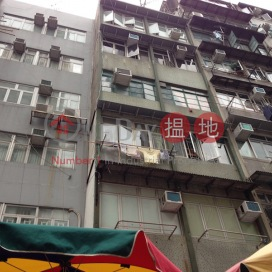 5 Reclamation Street,Jordan, Kowloon