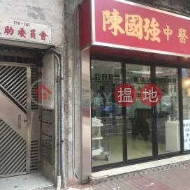 139-141 Lai Chi Kok Road|荔枝角道139-141號