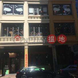 602 Shanghai Street|上海街602號